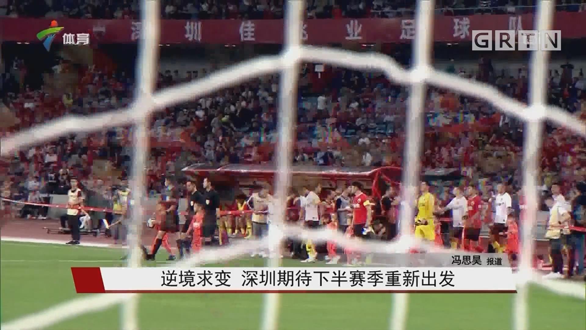 逆境求变 深圳期待下半赛季重新出发
