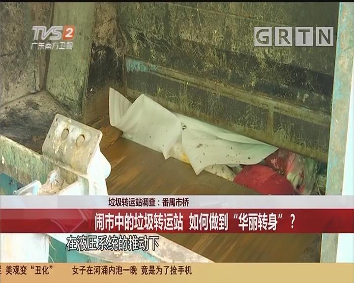 """垃圾转运站调查:番禺市桥 闹市中的垃圾转运站 如何做到""""华丽转身""""?"""