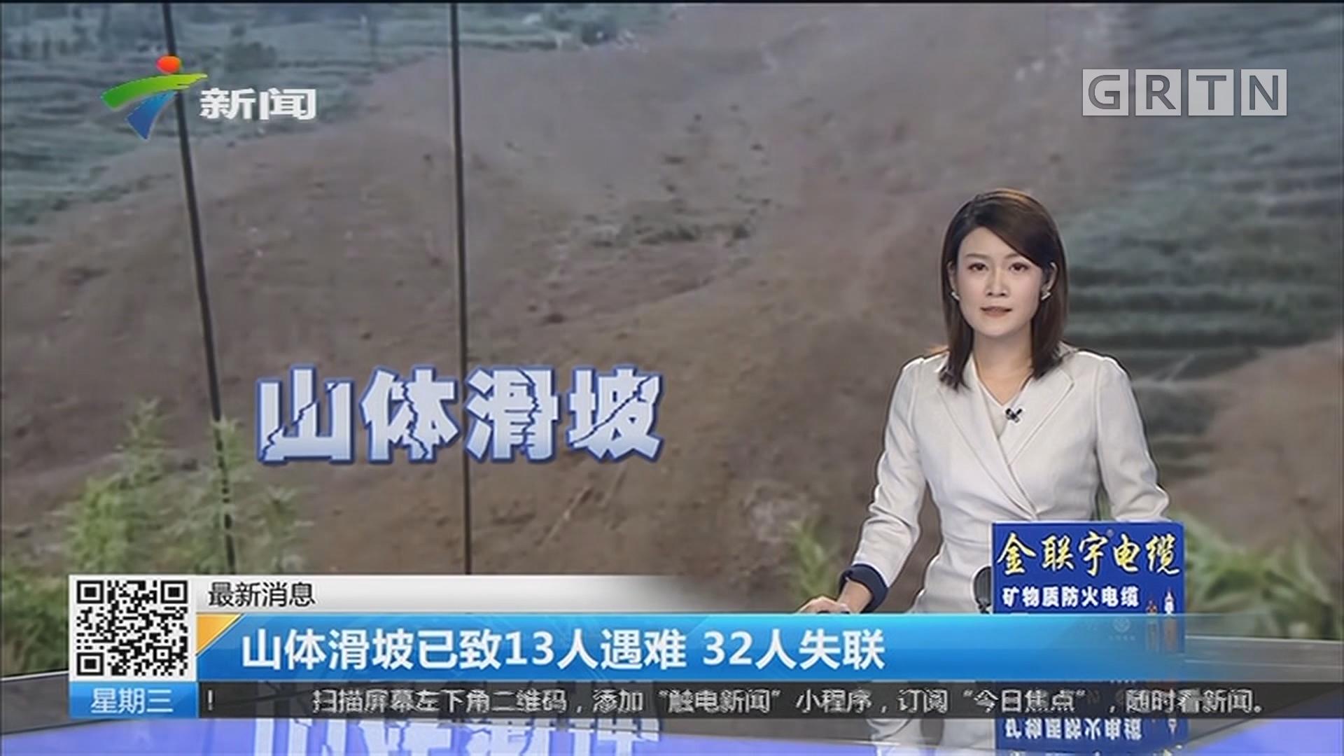 山体滑坡已致13人遇难 32人失联