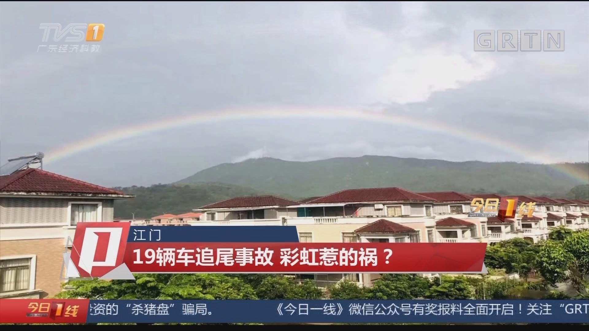 江门:19辆车追尾事故 彩虹惹的祸?