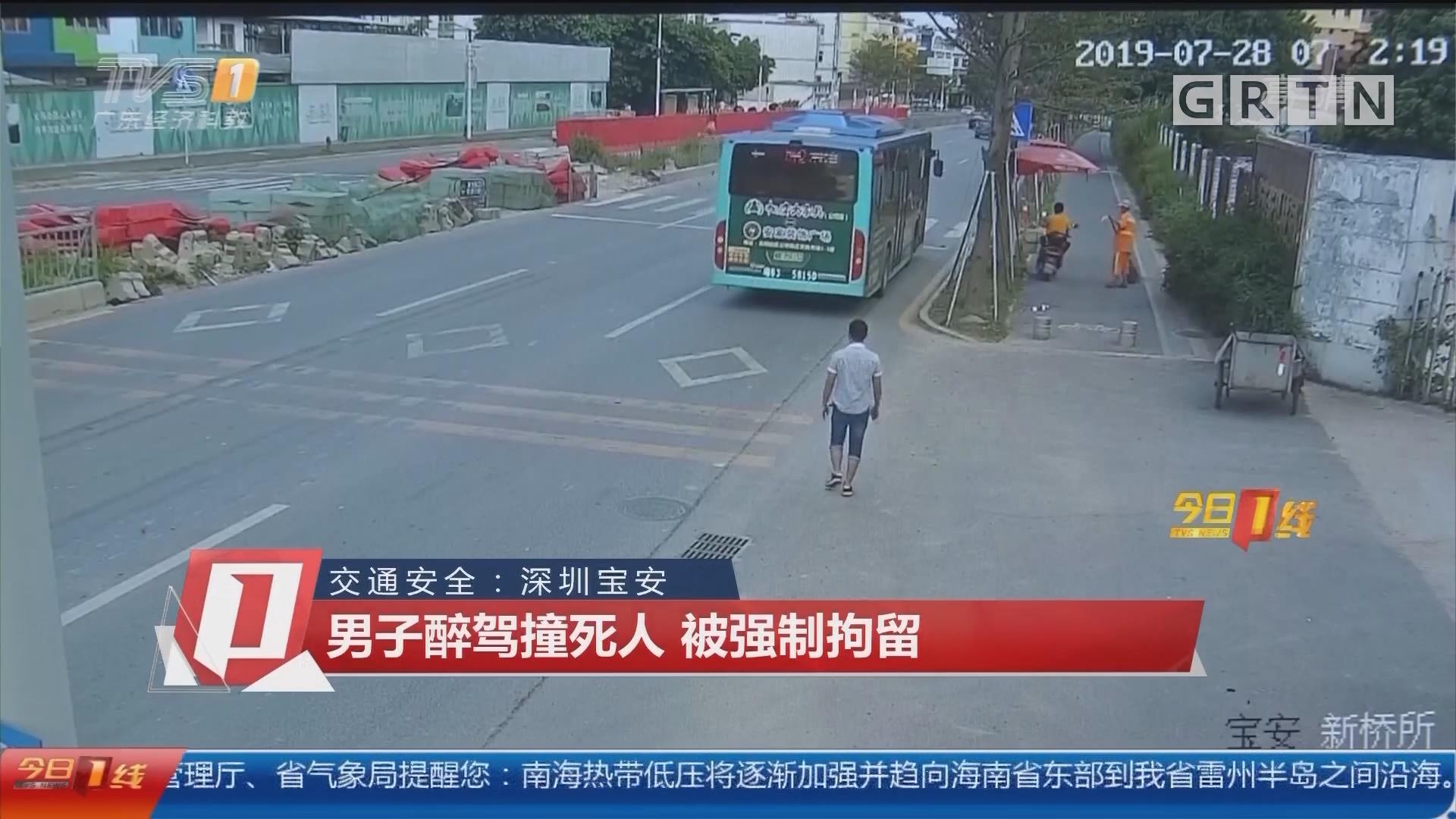 交通安全;深圳宝安 男子醉驾撞死人 被强制拘留
