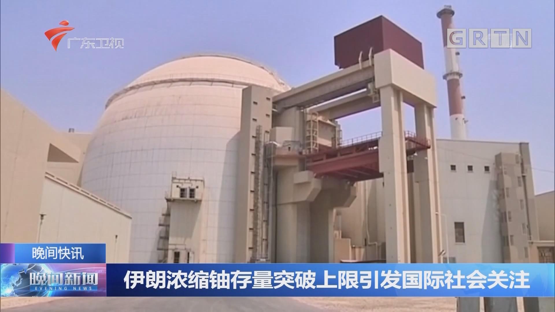 伊朗浓缩铀存量突破上限引发国际社会关注