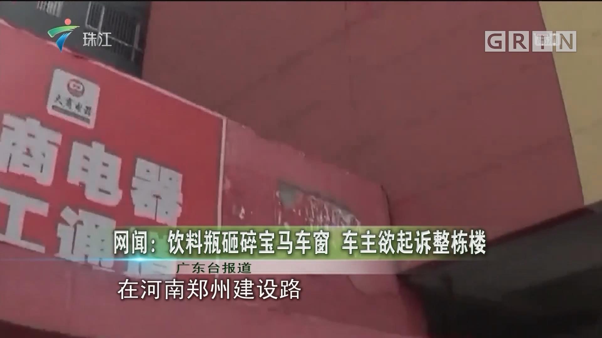 网闻:饮料瓶砸碎宝马车窗 车主欲起诉整栋楼
