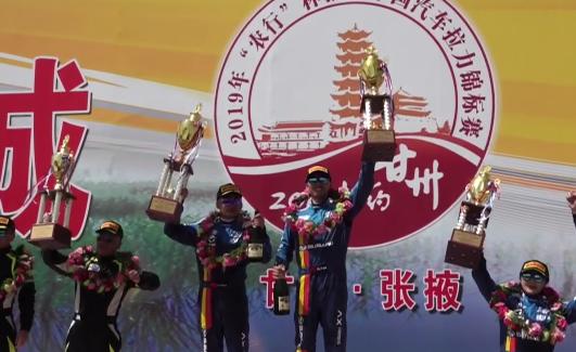 范高翔卫冕CRC张掖站 收获赛季两连冠
