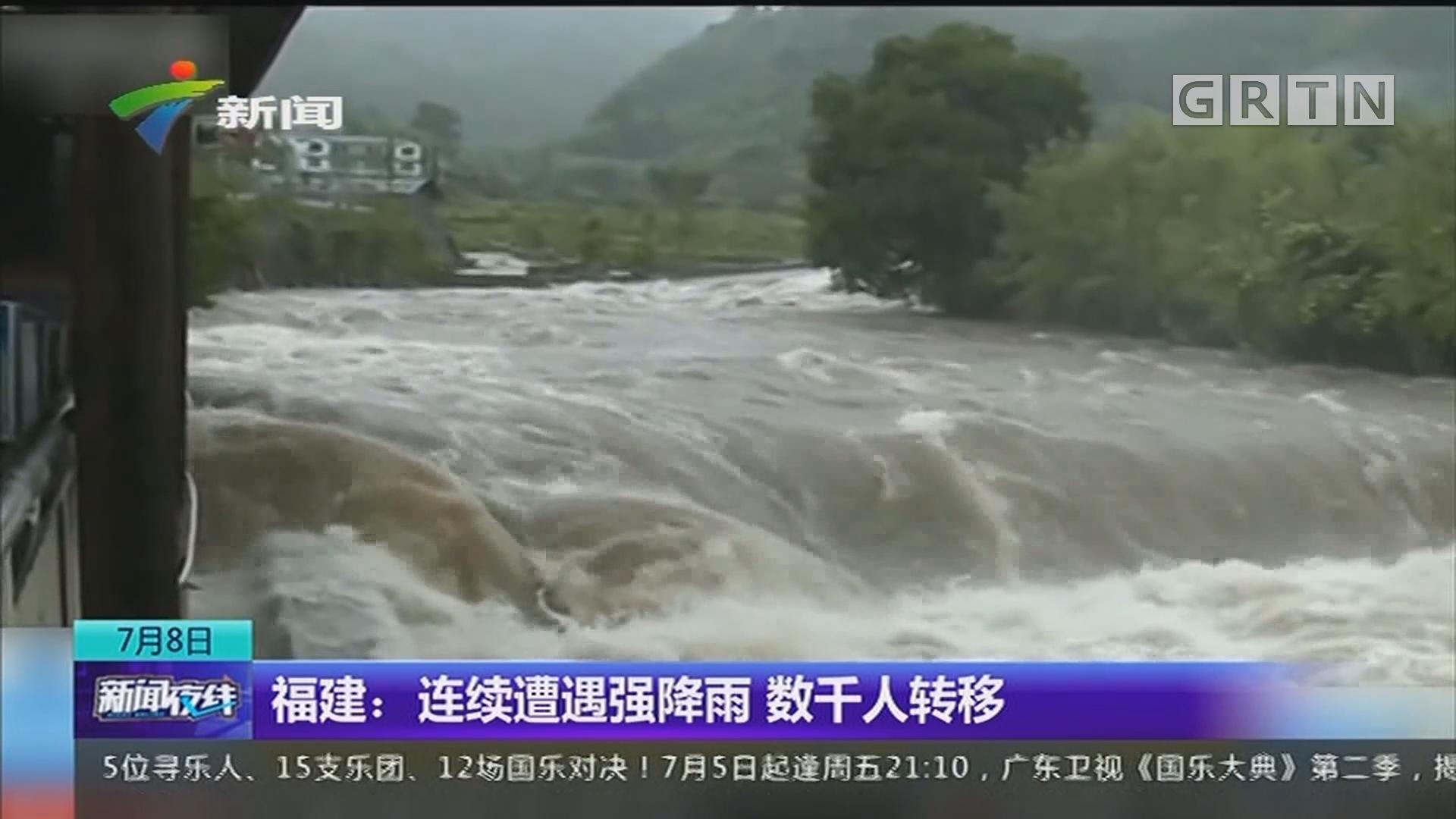 福建:连续遭遇强降雨 数千人转移