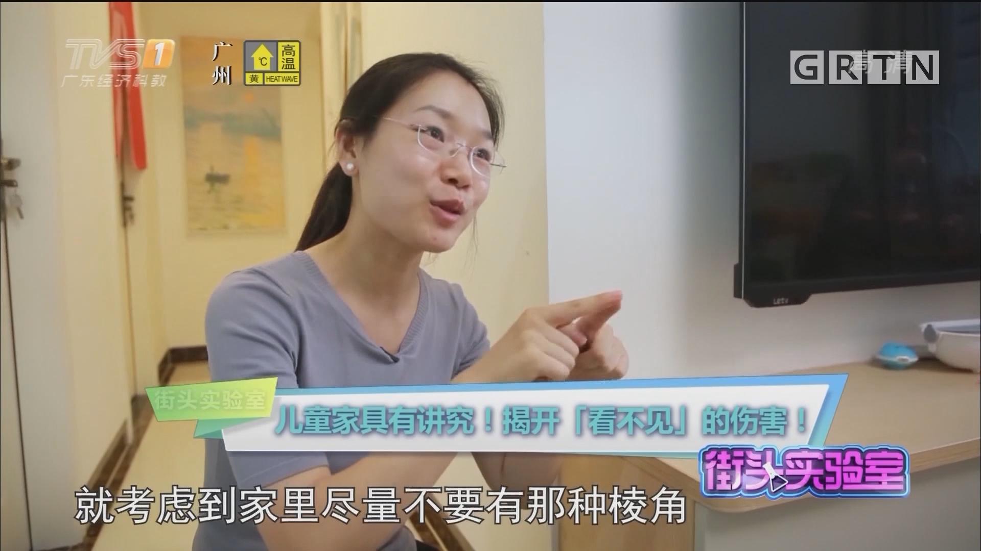 [HD][2019-07-08]马后炮生活+《消费研究院》:街头实验室:儿童家具有讲究!揭开「看不见」的伤害!