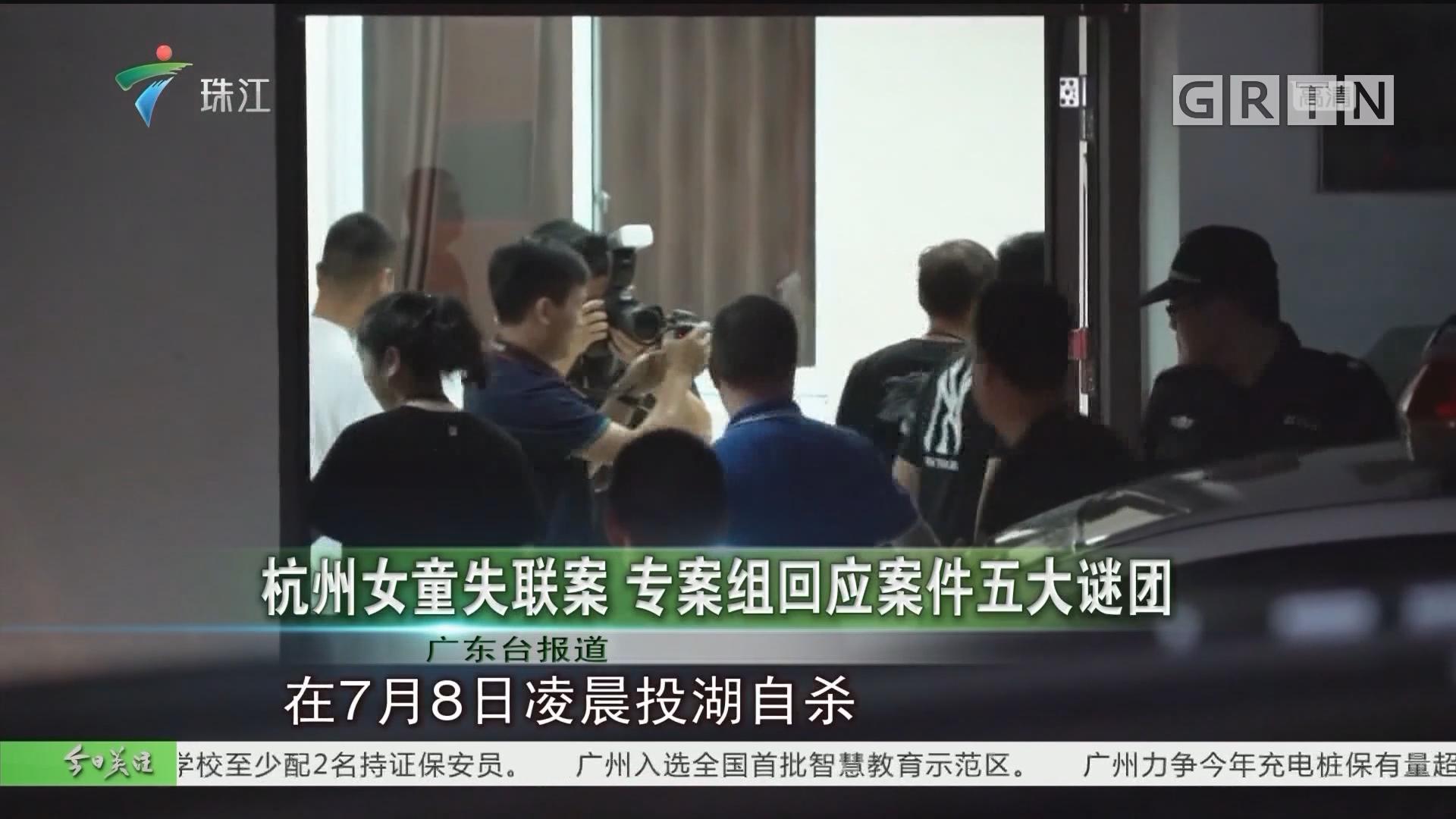 杭州女童失联案 专案组回应案件五大谜团