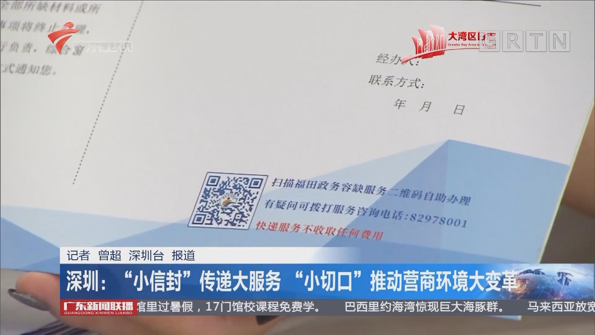 """深圳:""""小信封""""传递大服务 """"小切口""""推动营商环境大变革"""