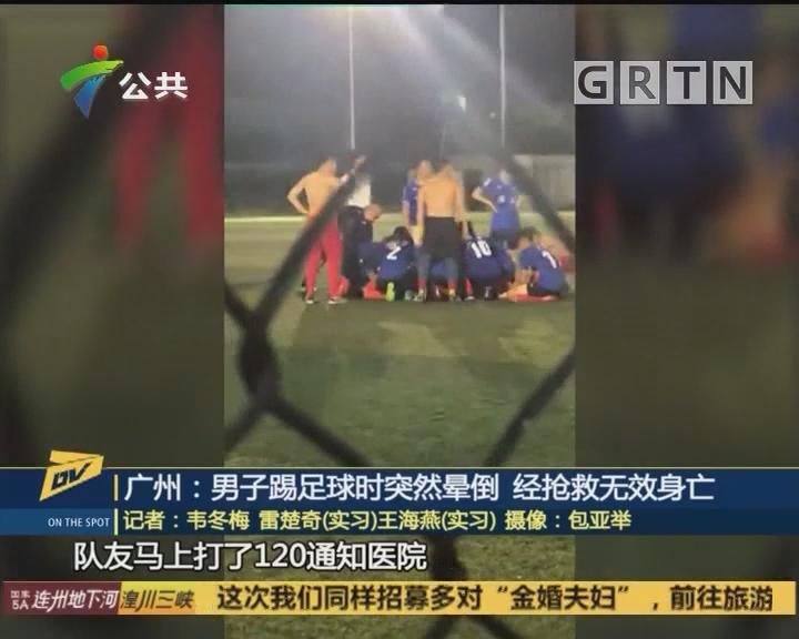 广州:男子踢足球时突然晕倒 经抢救无效身亡