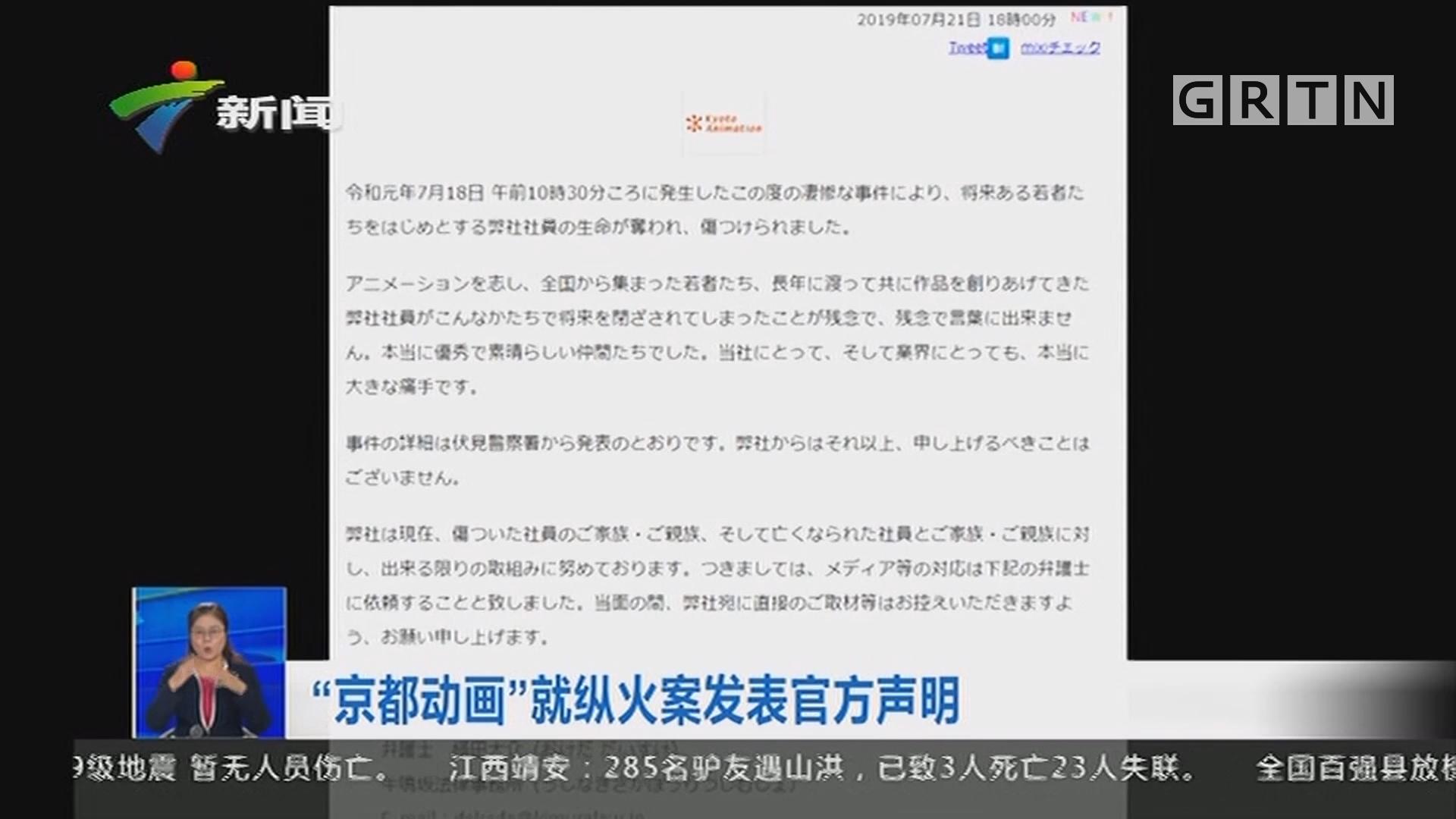 """""""京都动画""""就纵火案发表官方声明"""