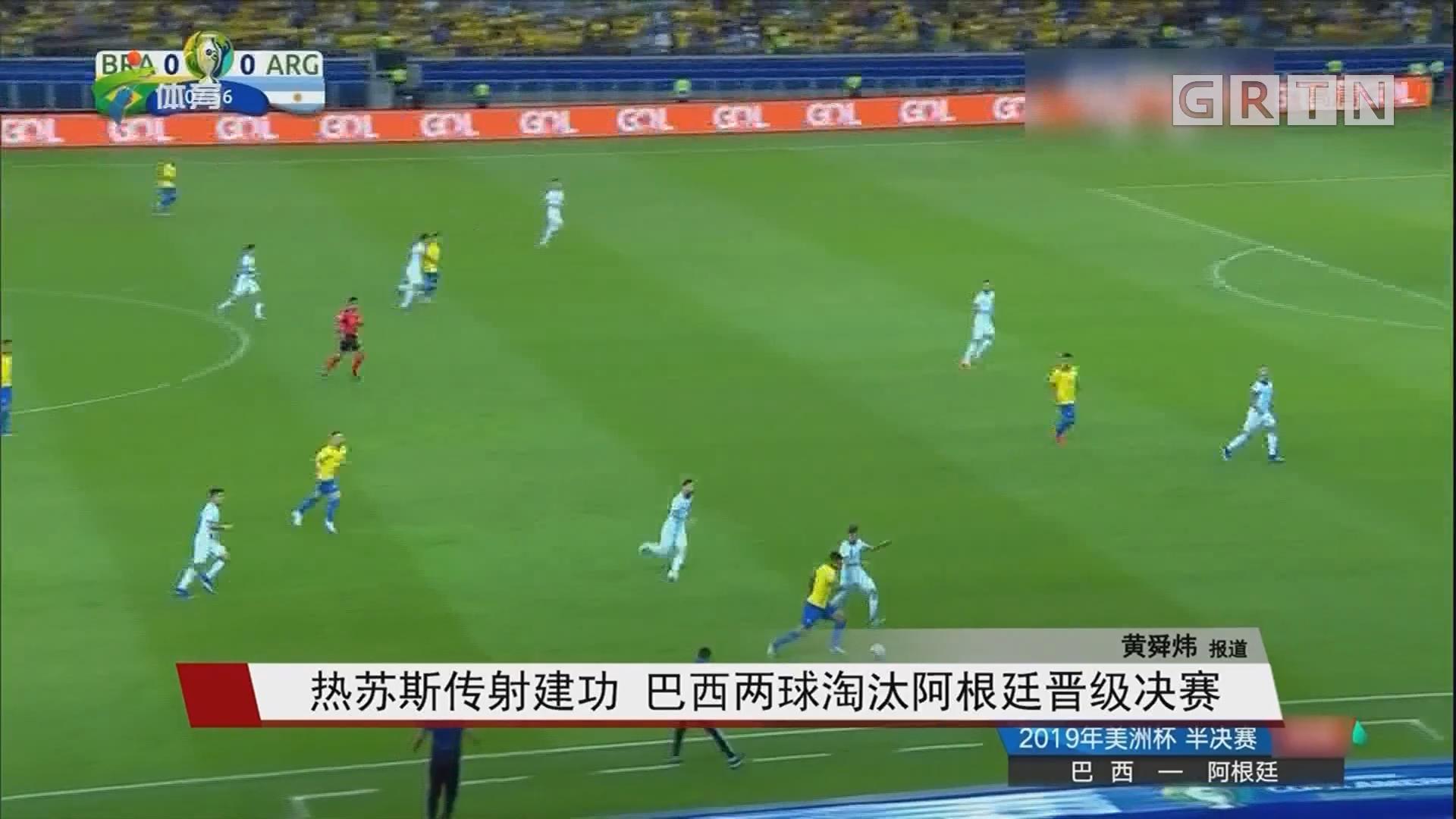 热苏斯传射建功 巴西两球淘汰阿根廷晋级决赛