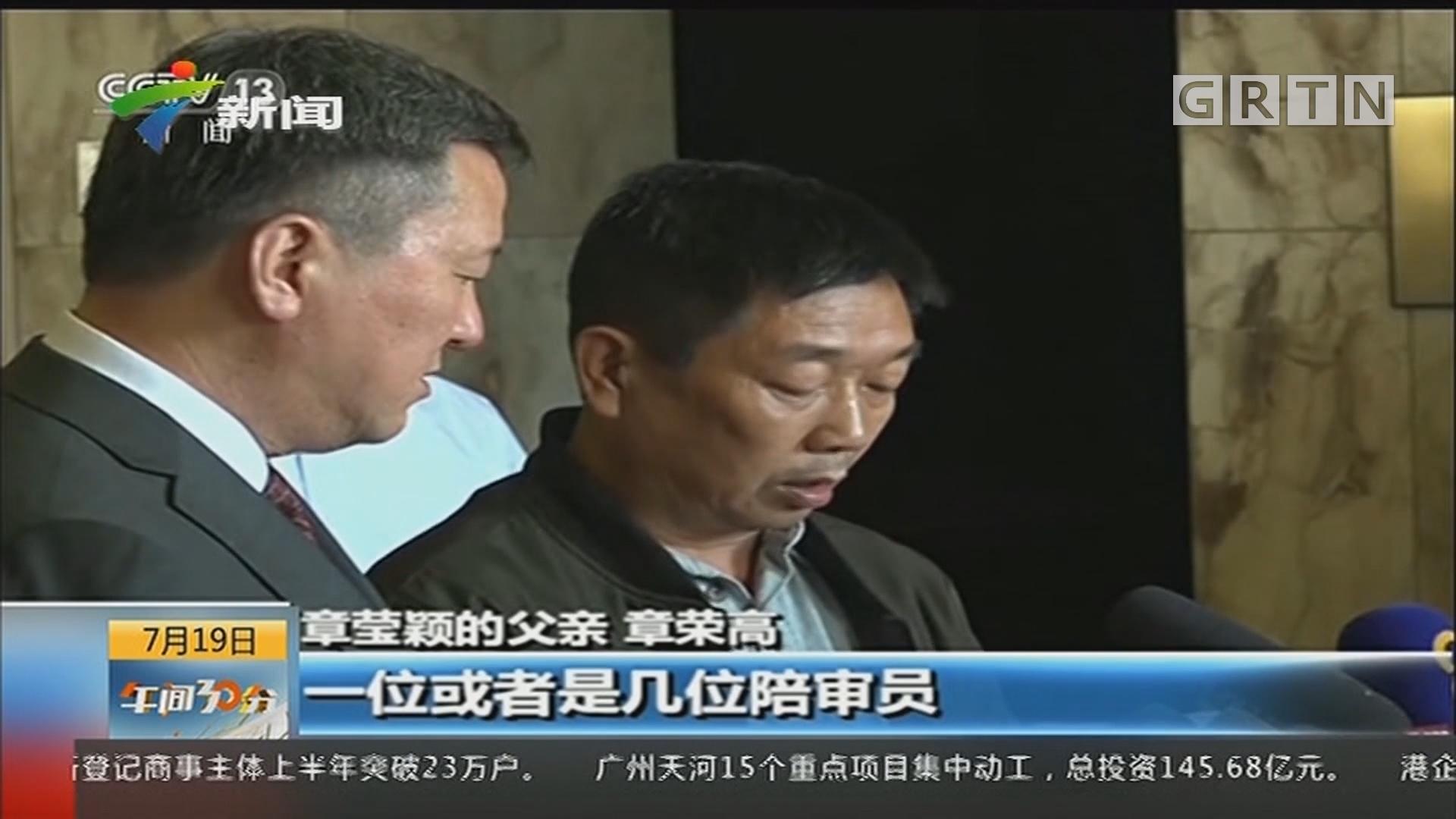 美国:章莹颖案凶手被判终身监禁(2)