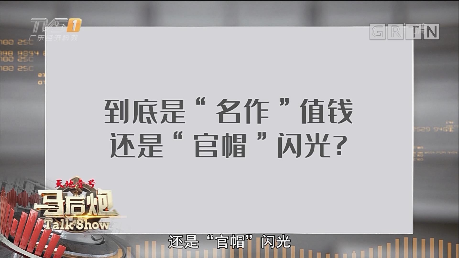 """[HD][2019-07-11]马后炮生活+《马后炮》:到底是""""名作""""值钱 还是""""官帽""""闪光?"""
