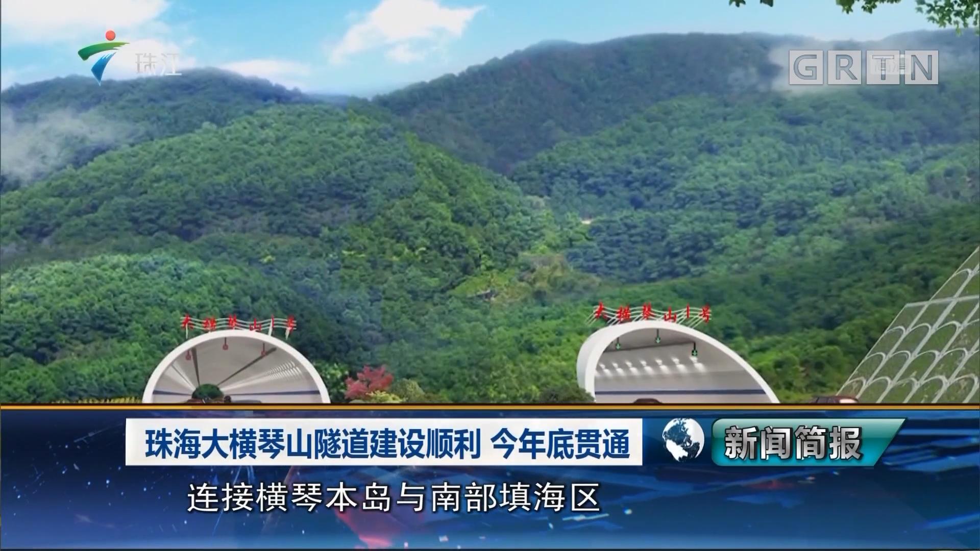 珠海大横琴山隧道建设顺利 今年底贯通