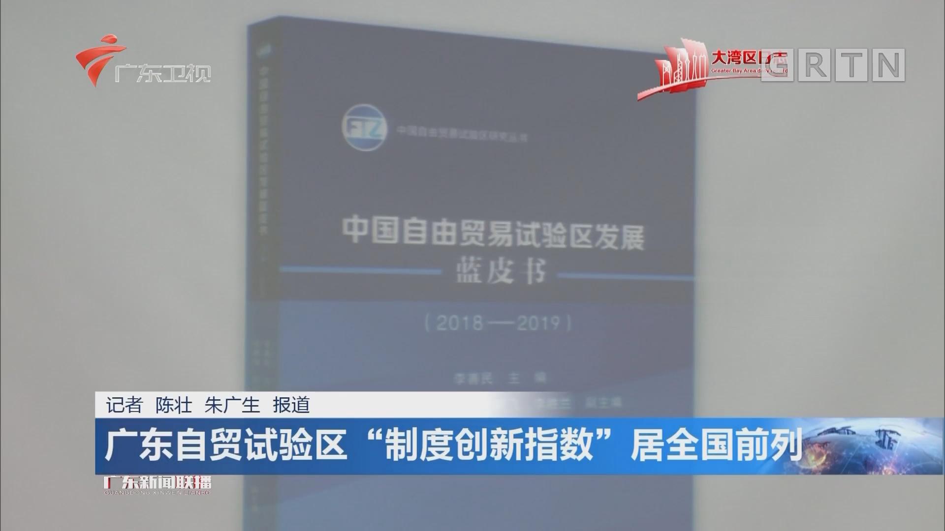 """广东自贸试验区""""制度创新指数""""居全国前列"""