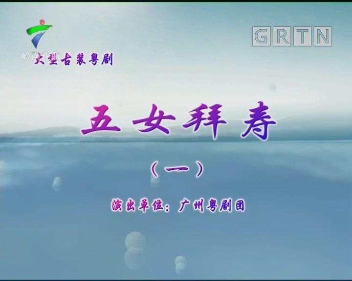 [2019-07-22]剧场连线:粤剧 玉女拜寿(一)