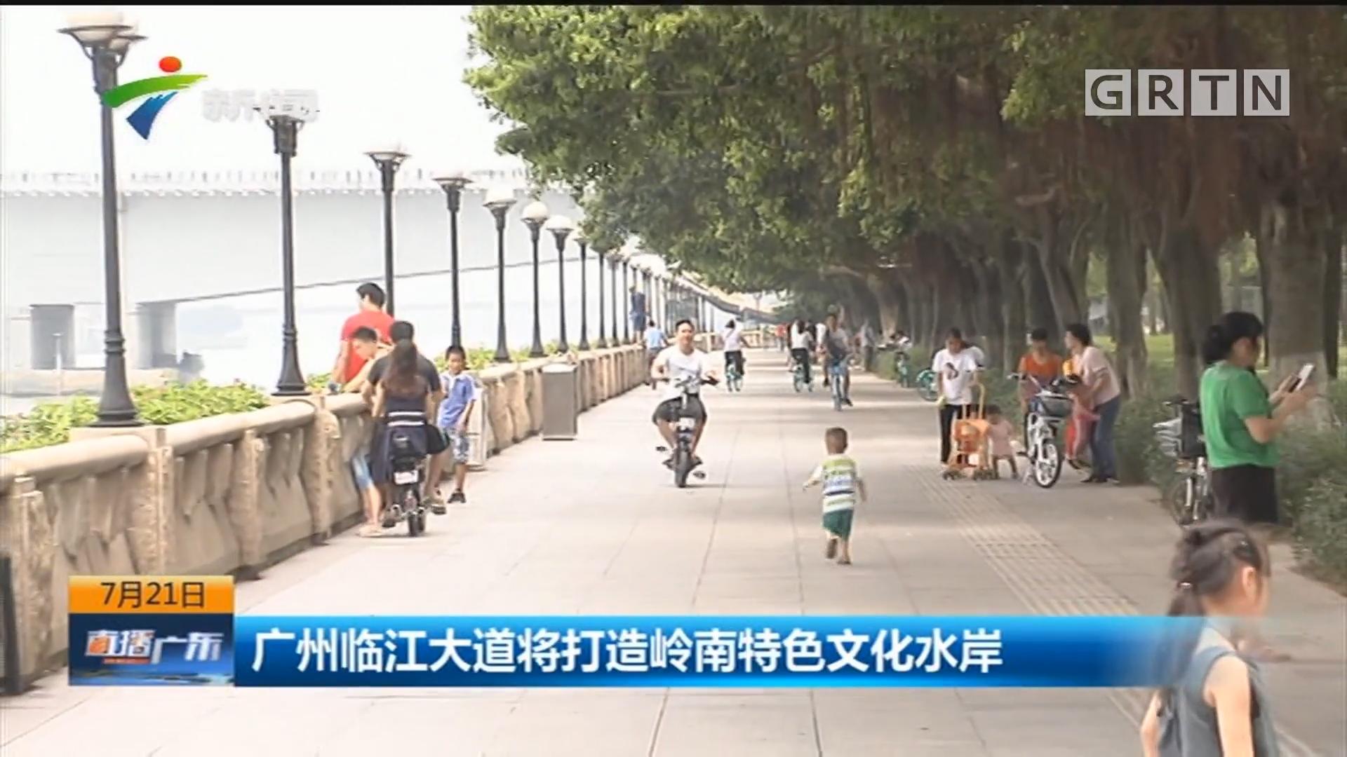 广州临江大道将打造岭南特色文化水岸