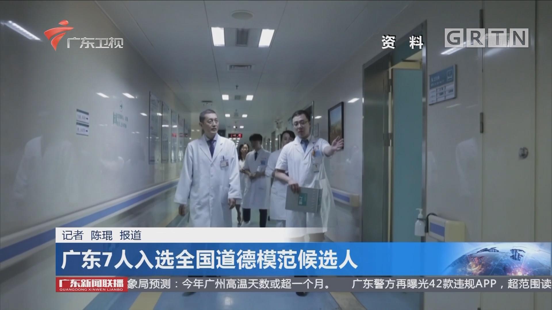 廣東7人入選全國道德模范候選人