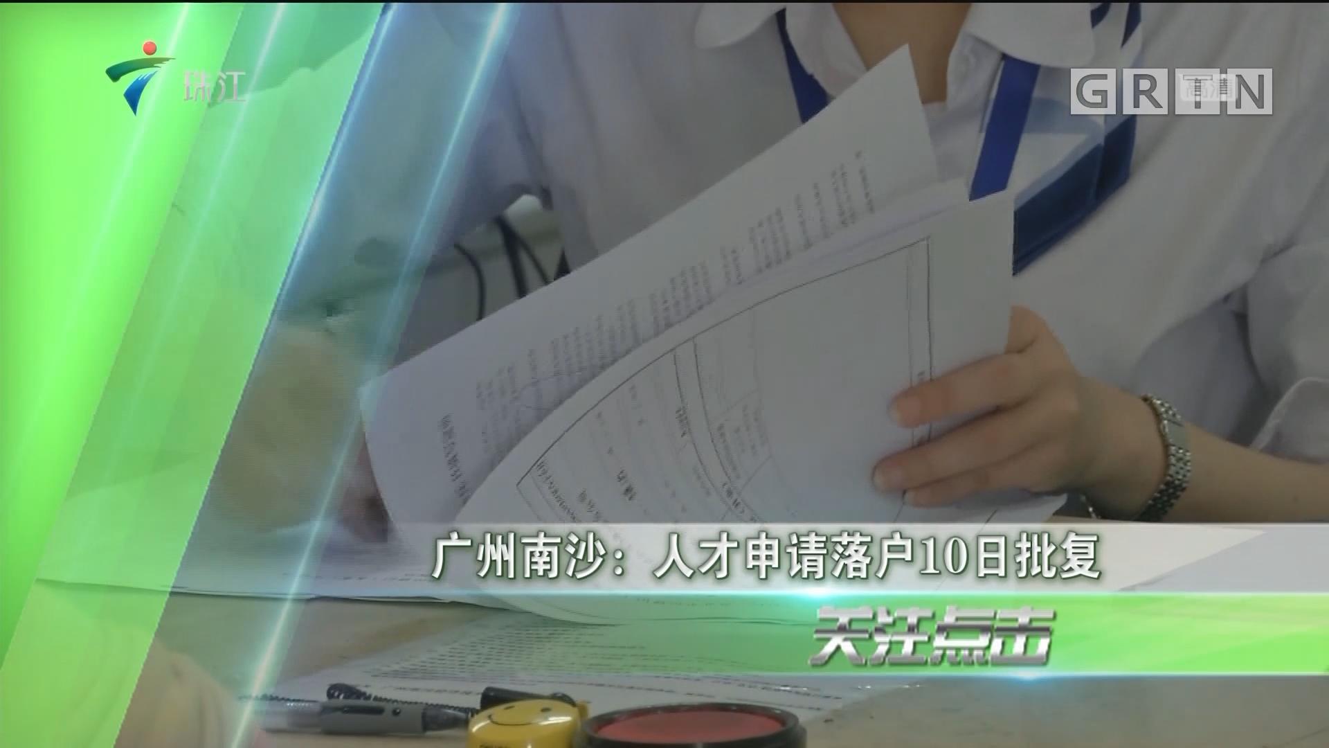 广州南沙:人才申请落户10日批复
