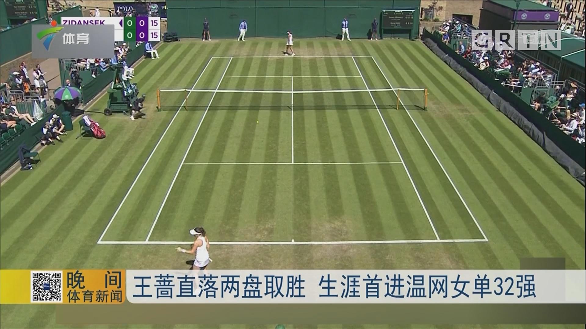 王薔直落兩盤取勝 生涯首進溫網女單32強