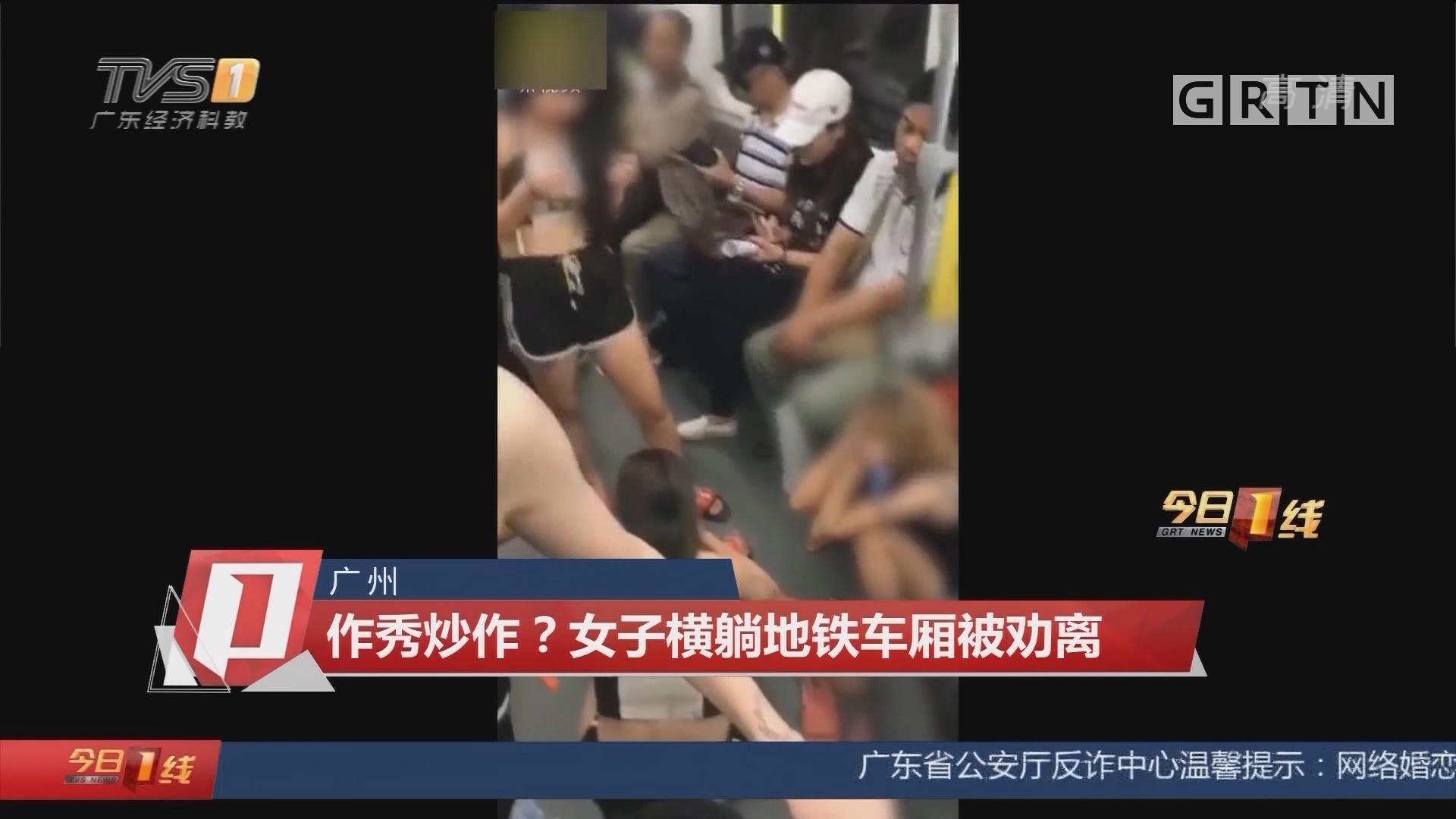 广州:作秀炒作?女子横躺地铁车厢被劝离