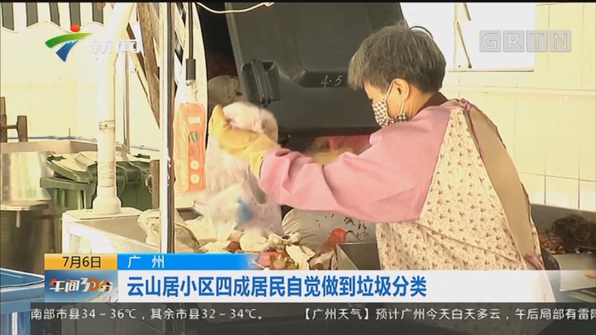 广州:云山居小区四成居民自觉做到垃圾分类