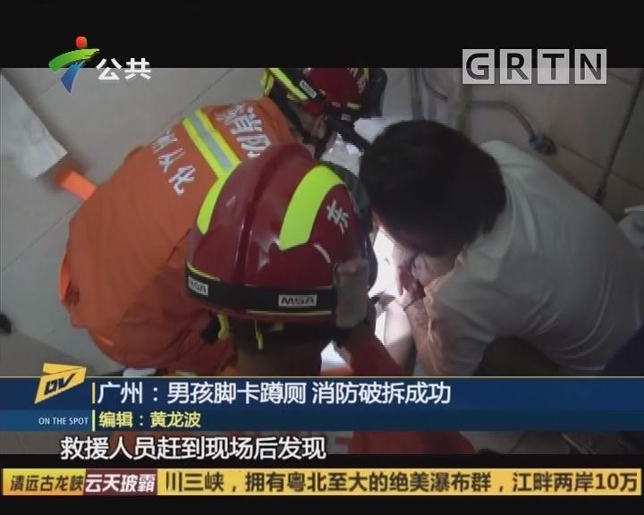 廣州:男孩腳卡蹲廁 消防破拆成功
