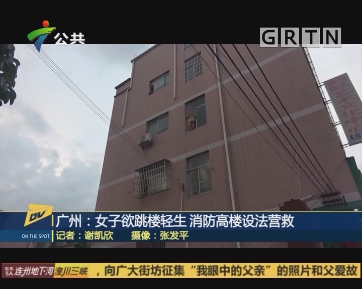 广州:女子欲跳楼轻生 消防高楼设法营救