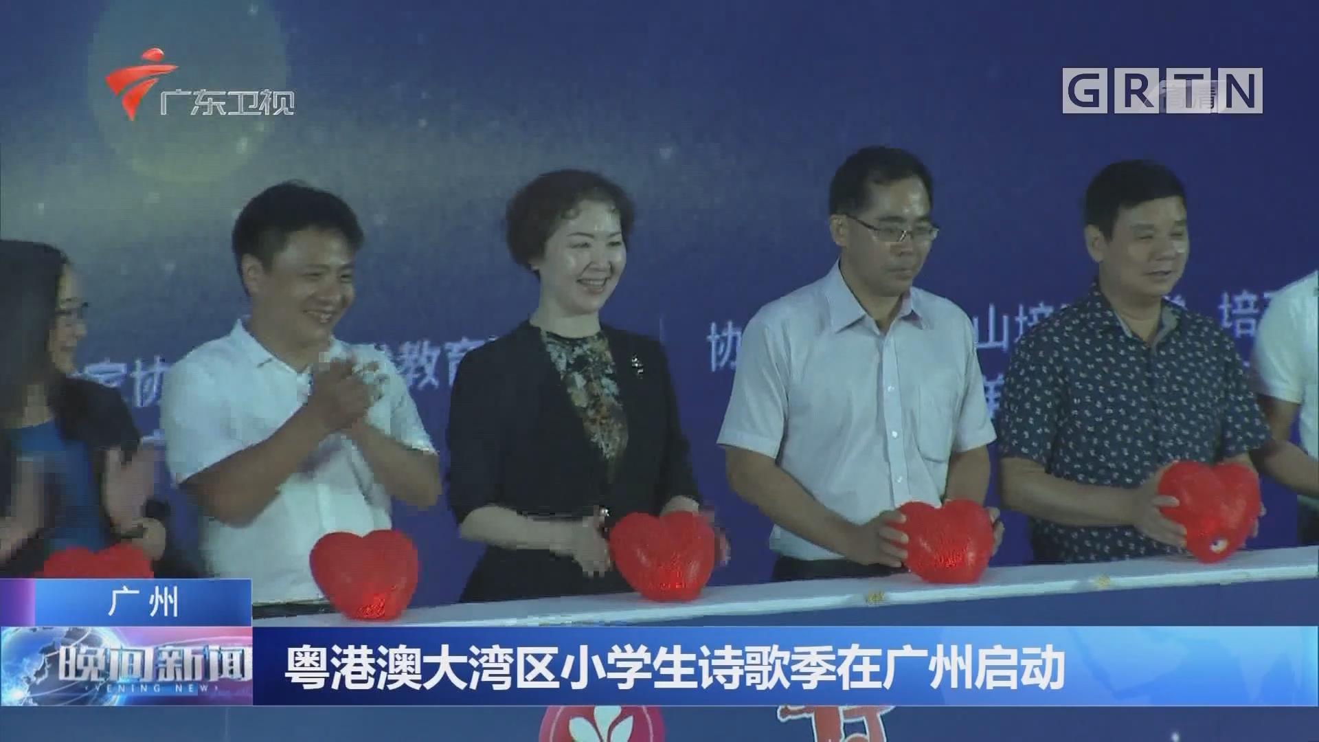 广州:粤港澳大湾区小学生诗歌季在广州启动