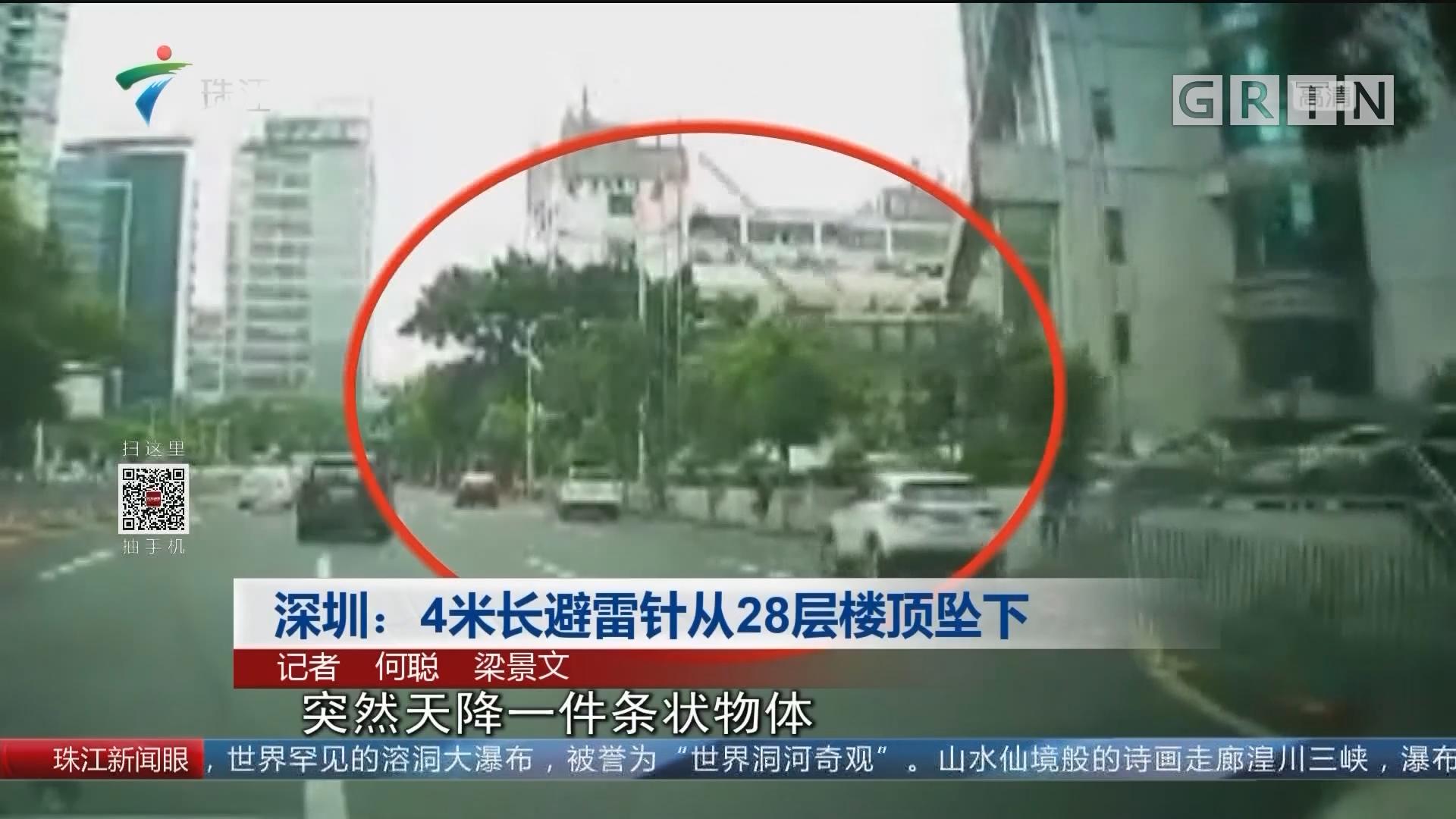 深圳:4米长避雷针从28层楼顶坠下
