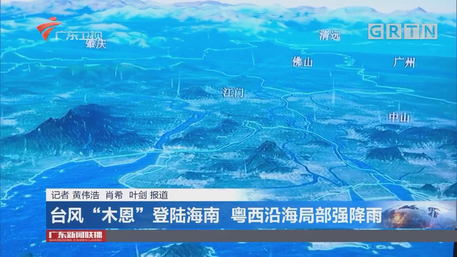 """臺風""""木恩""""登陸海南 粵西沿海局部強降雨"""