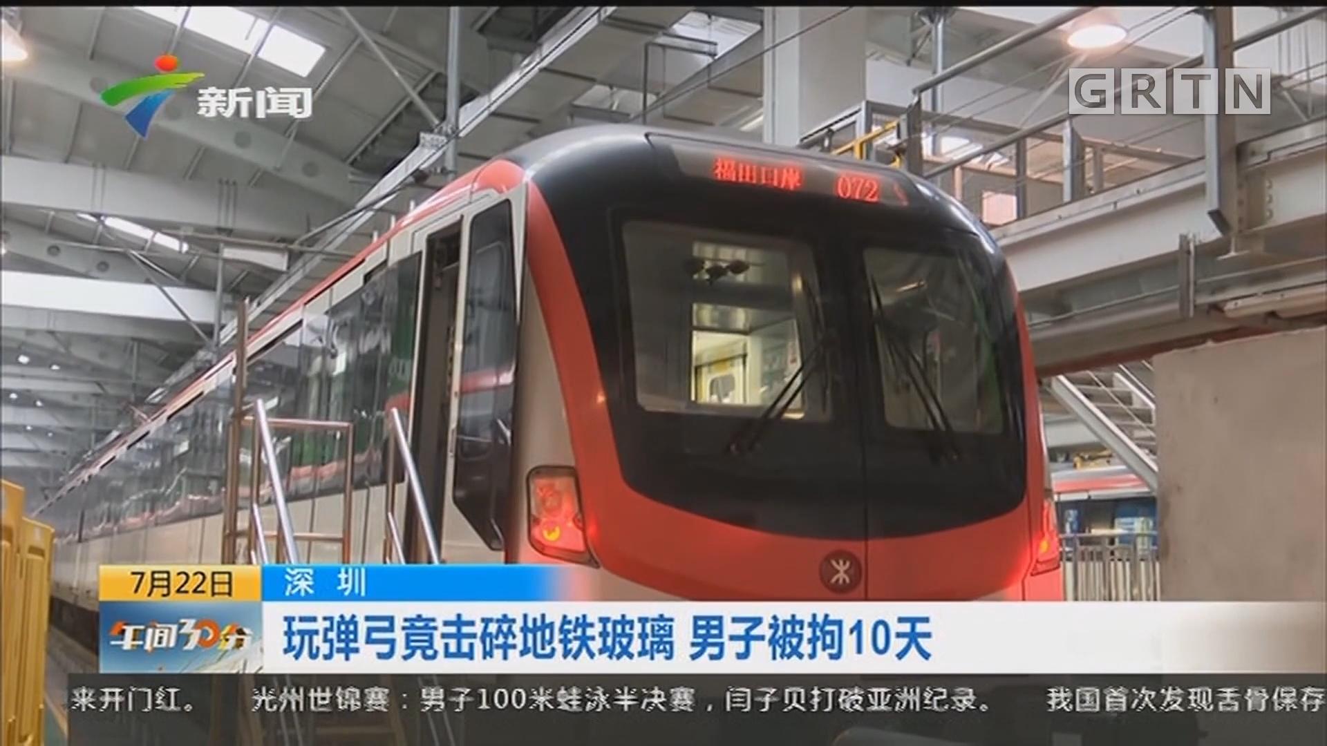 深圳:玩弹弓竟击碎地铁玻璃 男子被拘10天