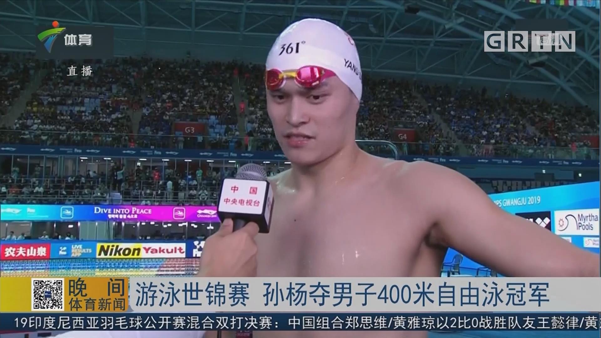 游泳世锦赛 孙杨夺男子400米自由泳冠军