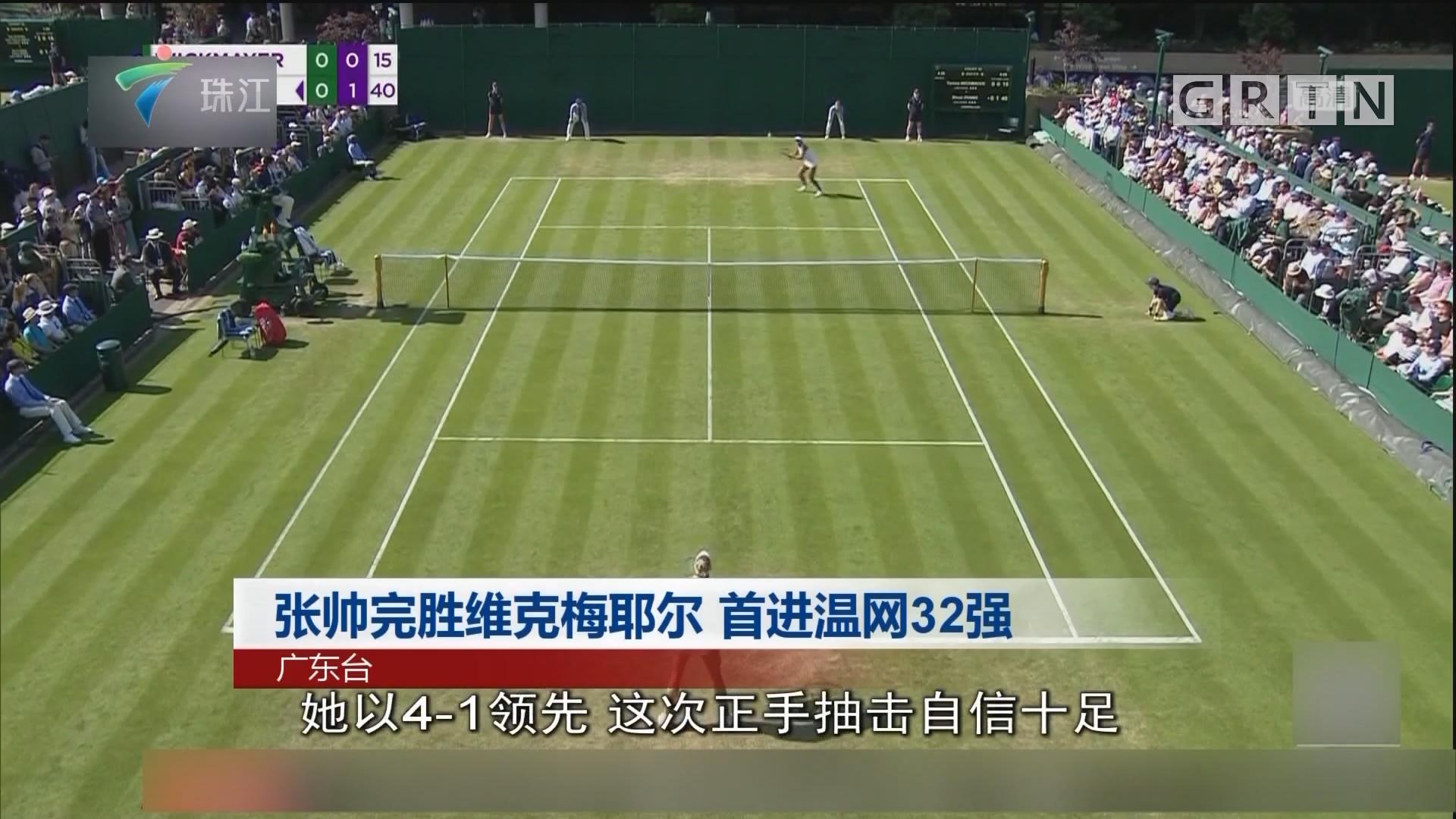 張帥完勝維克梅耶爾 首進溫網32強