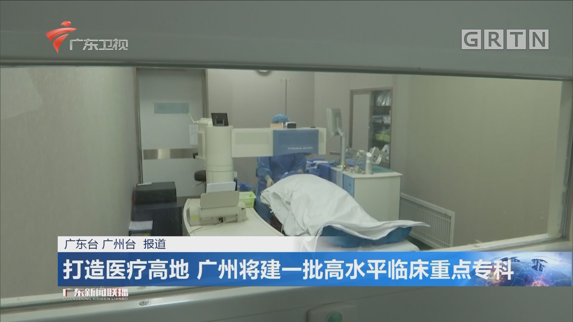 打造医疗高地 广州将建一批高水平临床重点专科