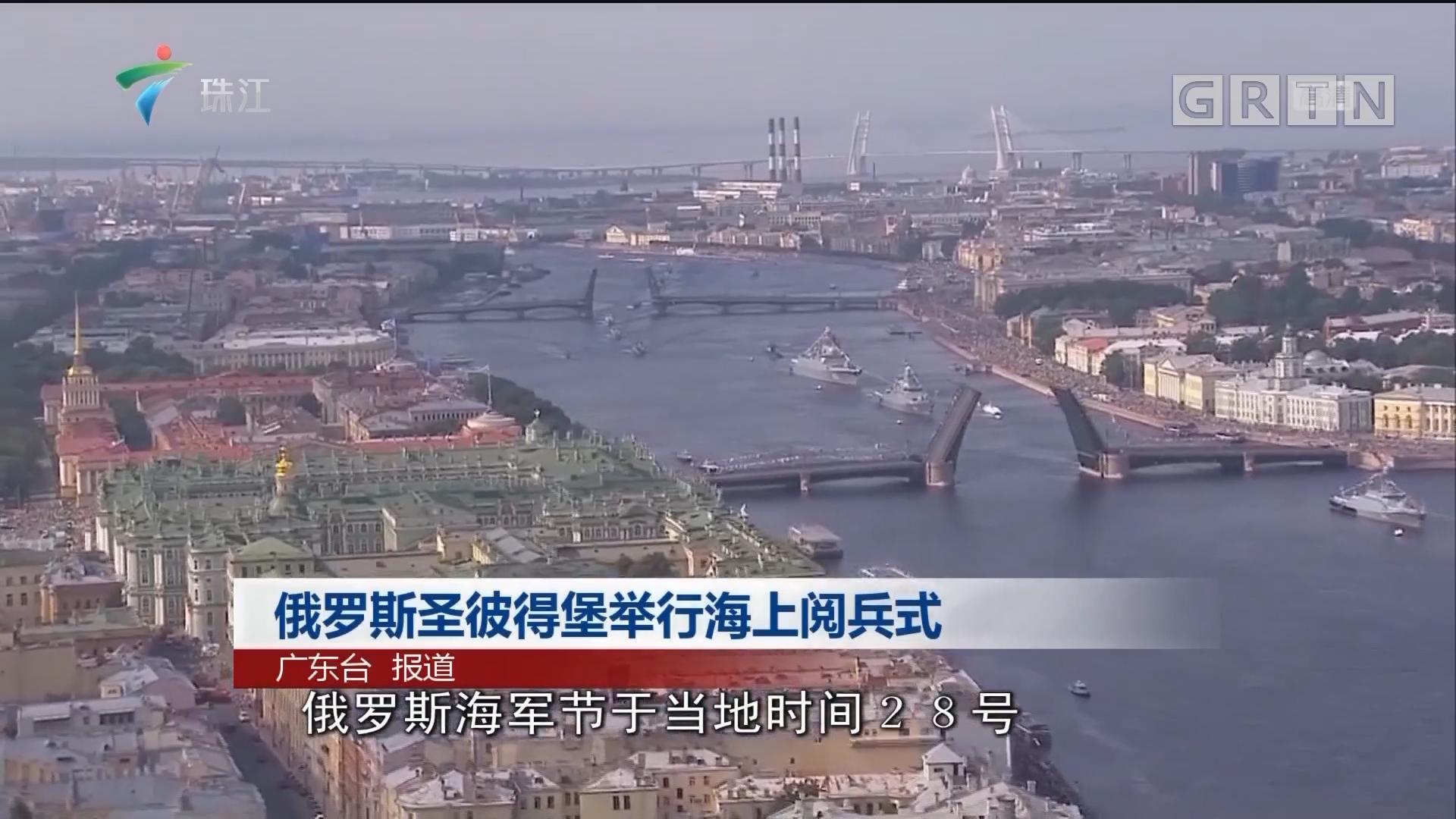 俄羅斯圣彼得堡舉行海上閱兵式