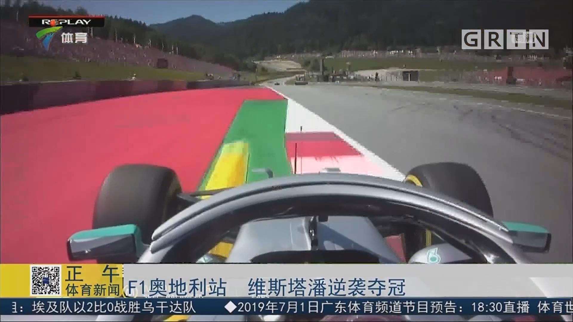 F1奥地利站 维斯塔潘逆袭夺冠