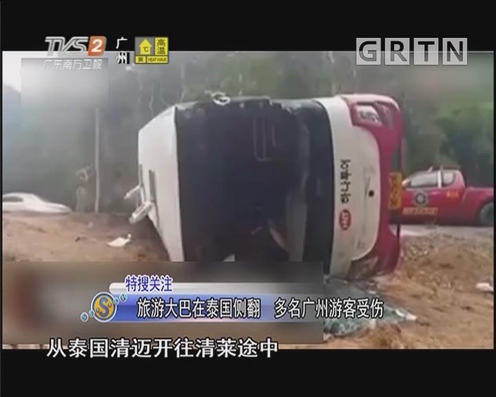 旅游大巴在泰国侧翻 多名广州游客受伤