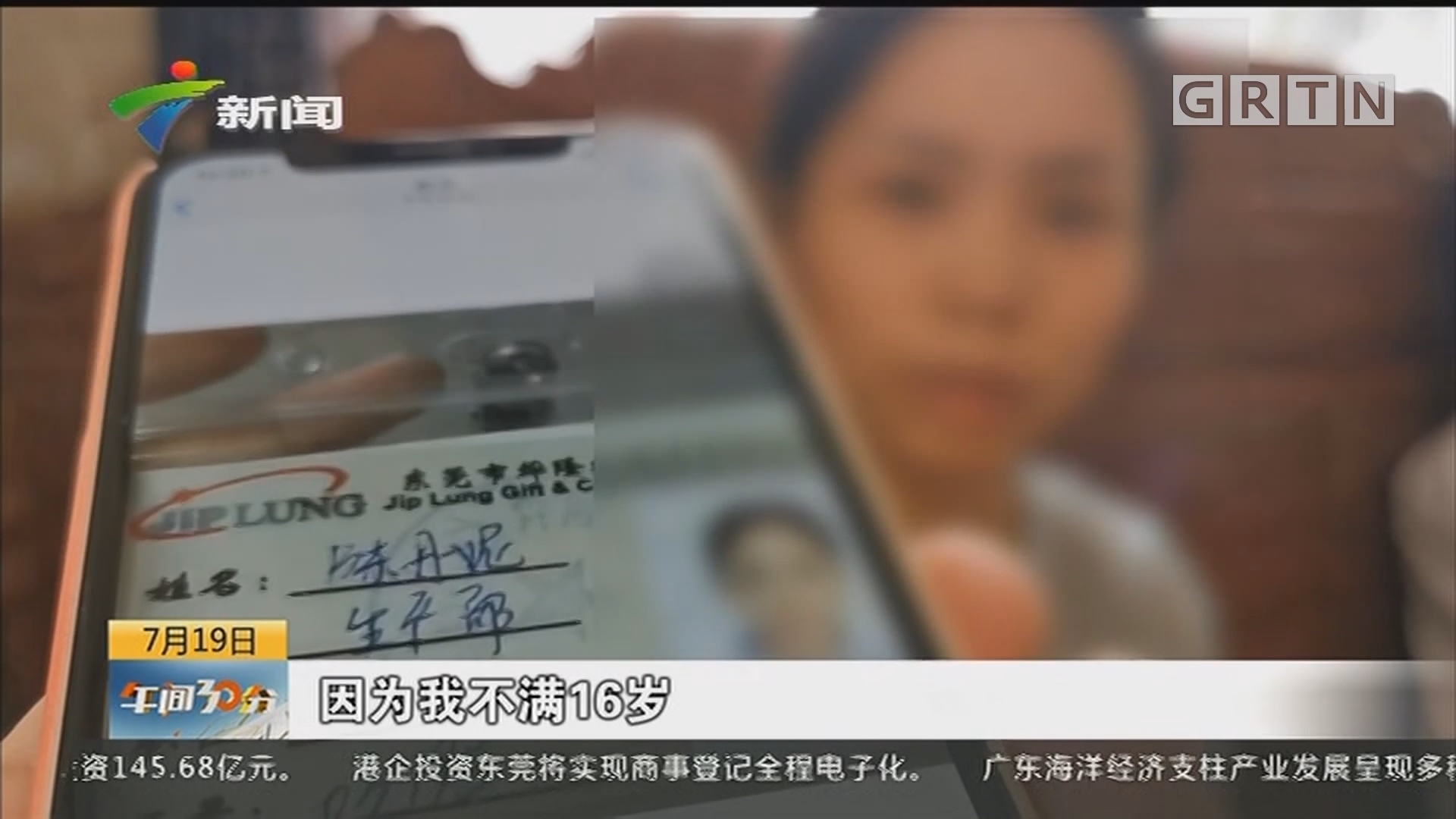 东莞东坑 暑期工投诉:不给加班费 还被克扣工资?