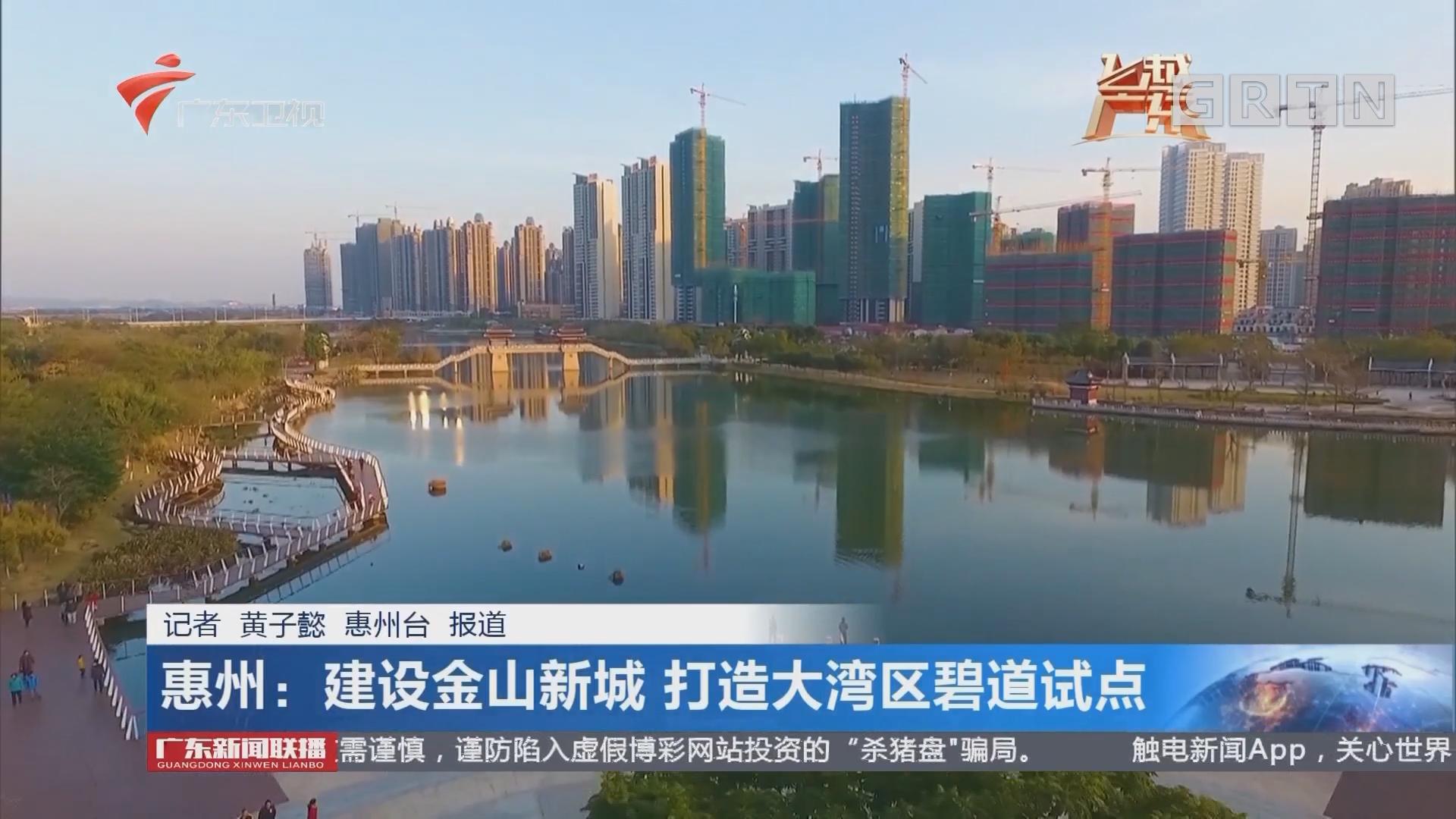 惠州:建设金山新城 打造大湾区碧道试点