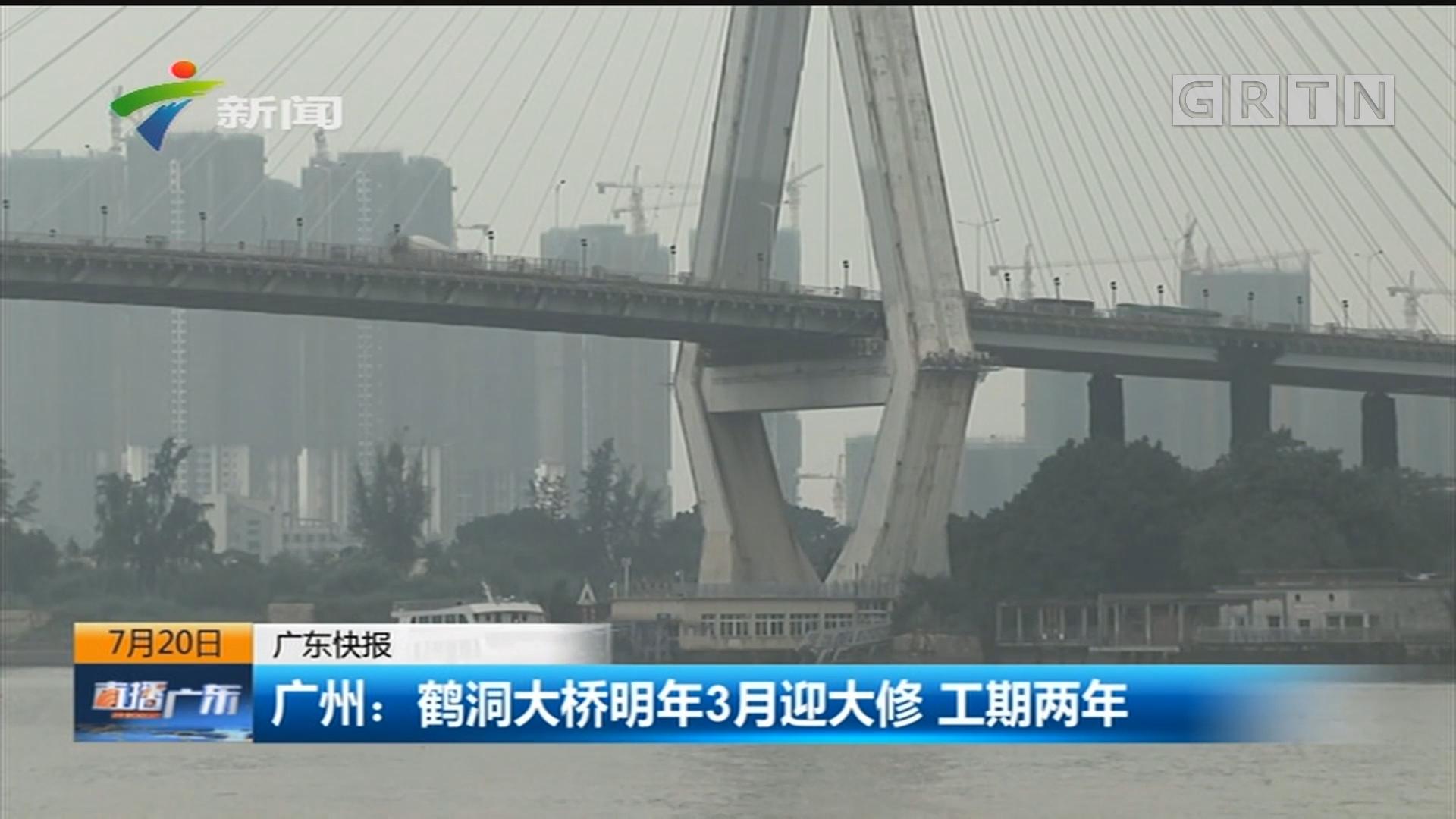 广州:鹤洞大桥明年3月迎大修 工期两年