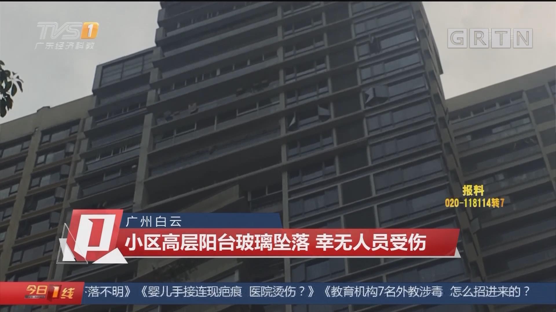 广州白云:小区高层阳台玻璃坠落 幸无人员受伤