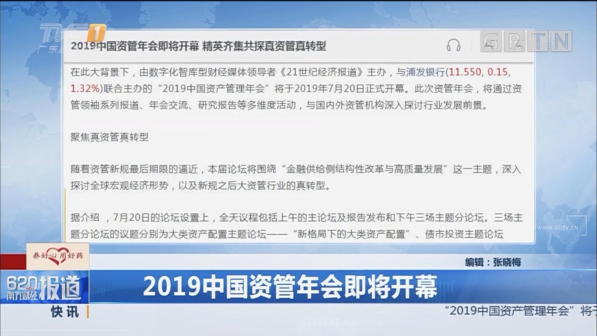 2019中国资管年会即将开幕