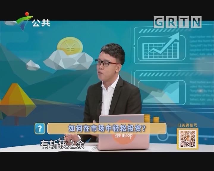 [2019-07-29]财富维他命:如何在市场中轻松投资?