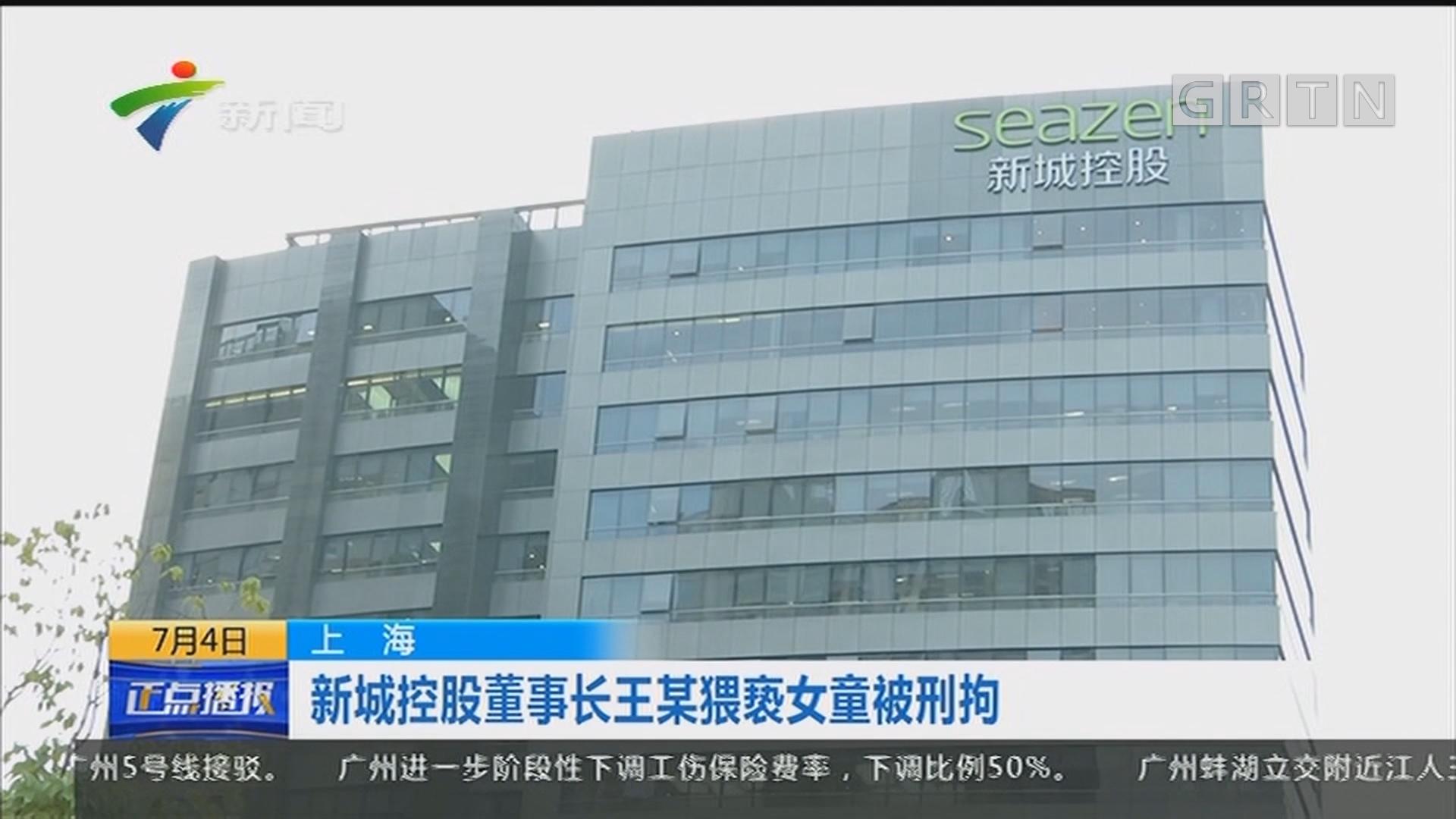 上海:新城控股董事长王某猥亵女童被刑拘