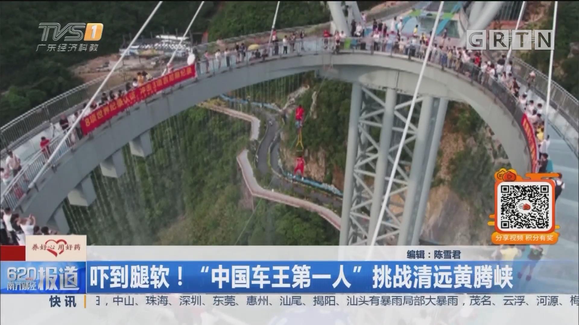 """吓到腿软!""""中国车王第一人""""挑战清远黄腾峡"""