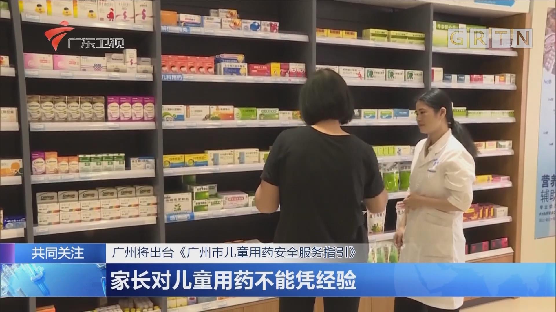 广州将出台《广州市儿童用药安全服务指引》:家长对儿童用药不能凭经验
