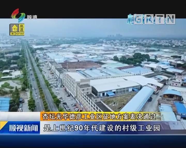 杏坛光华德彦工业区征地方案表决通过