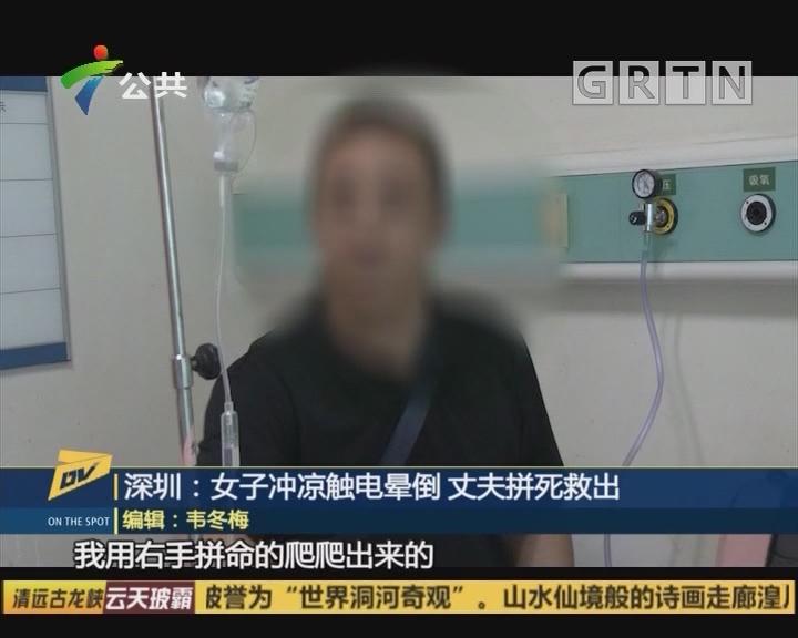 深圳:女子沖涼觸電暈倒 丈夫拼死救出