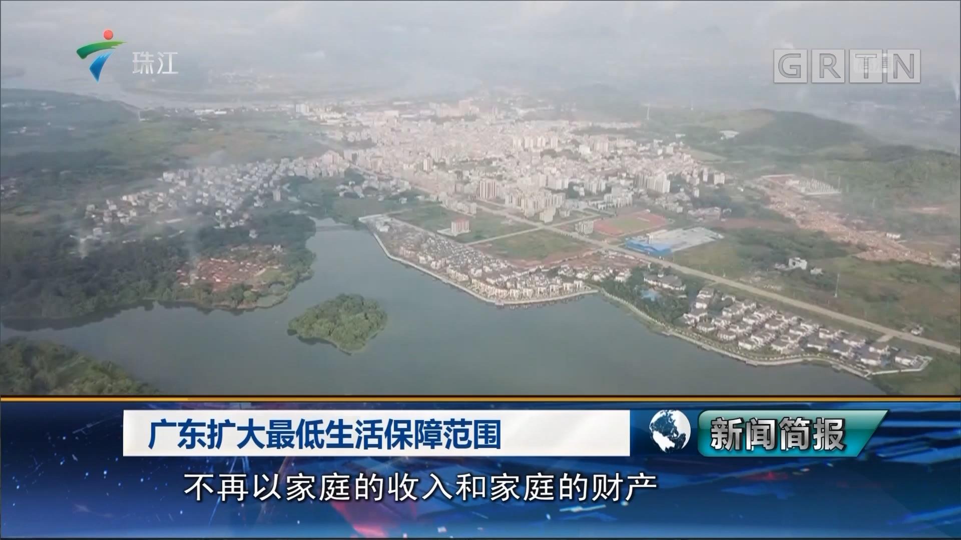 广东扩大最低生活保障范围